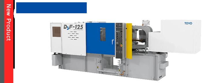 Электрические машины для литья цветных металлов под давлением серии DsF