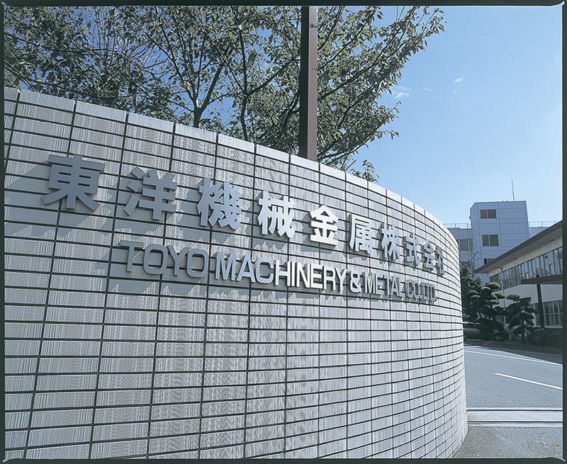 Японский завод термопластавтоматов